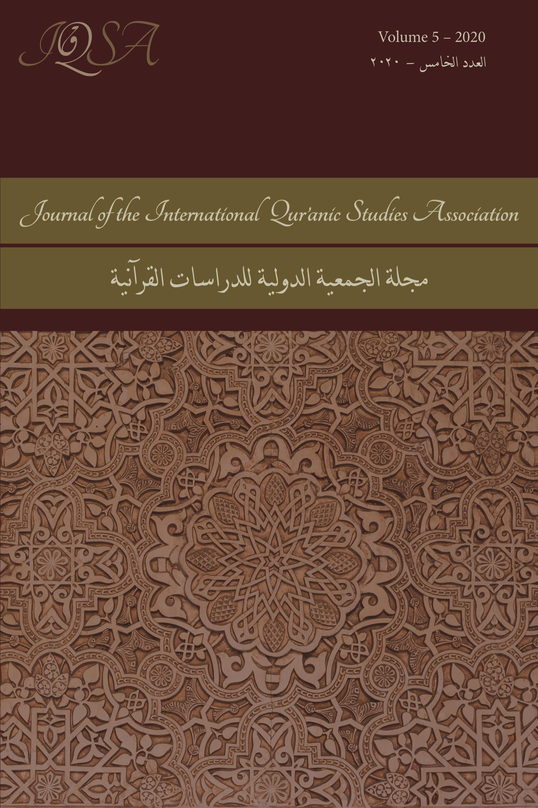 Cover for JIQSA vol. 5